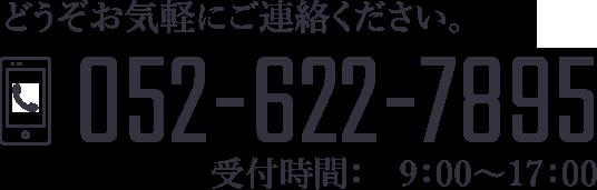 どうぞお気軽にご連絡ください。/052-622-7895/受付時間: 9:00~17:00